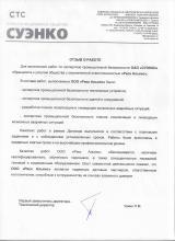 Отзыв ОАО «СУЭНКО»