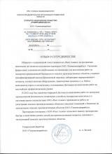 Отзыв ОАО «Тюменьмежрайгаз»