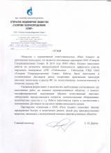 ОАО Газпром Газораспределение Север