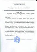 ОАО Тепло - Энергетик