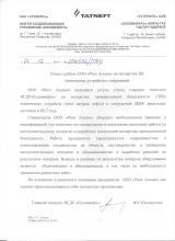"ПАО ""Татнефть"""