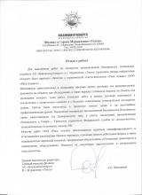 """АО """"Ямалкоммунэнерго"""" филиал в г. Муравленко """"Тепло"""""""